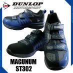 安全靴 ダンロップ スニーカー  おしゃれ メンズ マグナムST302 ブルー(青) 大きいサイズあり