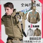 空調服 フルハーネス対応 空調風神服 ジャケット単品 熱中症対策グッズ BK6037F
