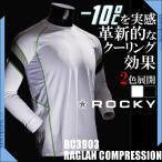 冷感インナー  coolcore クールコア シャツ メンズ ラグラン コンプレッション クールインナー クールシャツ ケミカルフリー UVカット 【2017年新作】RC3903