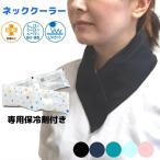 アイスネッククーラー  熱中症対策 グッズ 首元ひんやりグッズ 首元冷却 スカーフ 日本製 保冷剤 1個付き 98318