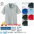 袖を通した瞬間にひんやり冷たい!接触冷感・吸汗速乾素材を使用したクールビズ半袖ポロシャツ