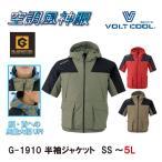 グラディエーター 空調 服のみ 半袖ジャケット 空調風神服 コーコス G-1910 ジーガイア ボルトクール 大きいサイズ