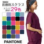 Yahoo!つなぎ・白衣・事務服のスズキ繊維白衣 スクラブ 医療用  7000SC パントン folk 男性 女性 カラー 23色 人気 看護師