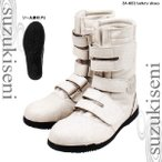 高所用半長靴マジック ZA-083 鳶 安全靴 ホワイト