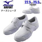 ナースシューズ スニーカー 軽い ミズノ mizuno エアフォート F1GB180001 AIRFORT