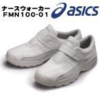 送料無料 ナースシューズ アシックス スニーカー ナースウォーカー ベルトタイプ fmn100|レディース メンズ 疲れにくい 介護士 靴 制服 白 看護師 医療用