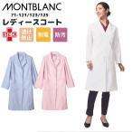 診察衣  モンブラン 医療用 白衣 女性 シングル型 ドクターコート 長袖 ホワイト サックス ピンクの3色 白衣