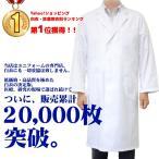白衣 男性 シングル型 医療用の激安診察衣 実験衣 白衣