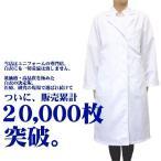 白衣 女性 シングル型医療用の激安診察衣 白衣