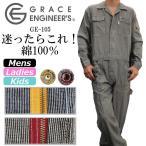 おしゃれ 長袖 つなぎ/ツナギ 服 ヒッコリー オールシーズン メンズ 人気 GE-105 S〜3L  綿100% かっこいい  GRACE ENGINEERS 作業着