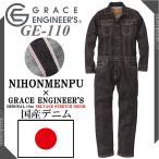 つなぎ服 セルヴィッチ ストレッチデニム 10オンス 国産生地 GE-110 S M L LL かっこいい  おしゃれ GRACE ENGINEERS インディゴ