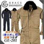 送料無料 防寒つなぎ 防寒ツナギ 作業着 メンズ 人気 GE-201 S〜3L かっこいい  GRACE ENGINEERS
