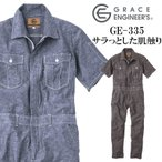 ツナギ 作業服 つなぎ 夏 メンズ おしゃれ 半袖 作業着 人気 GE-335  GRACE ENGINEER's