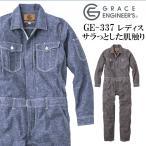 ツナギ 作業服 つなぎ 夏 レディース 女性 おしゃれ 作業着 人気 GE-337 GRACE ENGINEER's