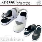安全靴 セーフティサンダル メンズ レディース22.0-29.5cm対応 AZ-59901 小さいサイズ 大きいサイズ