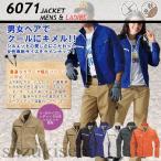 作業服 メンズ レディース バートル 秋冬用素材  かっこいい おしゃれな 作業用ジャケット 長袖ブルゾン 6071series