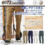 作業服 バートル 男性 秋冬用素材  かっこいい おしゃれな カーゴパンツ 6071series