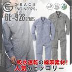 おしゃれ 長袖つなぎ/春夏/ツナギ 服 メンズ 人気 GE-928 M〜3L かっこいい  GRACE ENGINEERS 作業着