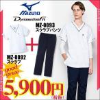 白衣 スクラブ 上下セット mizuno 送料無料 医療用 MZ-0092 MZ-0093