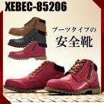 【送料無料】安全靴 ハイカット スニーカー ワークブーツ おしゃれ メンズ XEBEC-85206 ジーベック