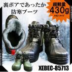 ショッピング防寒 送料無料 防寒 ブーツ 長靴 メンズ 超軽量ボア使用であったか 農作業や釣りにも最適