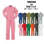 つなぎ服 ツナギ服  女性(SS)から大きい人(6L)まで同一価格で対応してます 関ジャニのコンサート衣裳で人気 basic DON 117