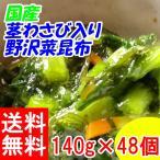 【送料無料】国産野菜 茎わさび入り 野沢菜こんぶ 《140g×48個》 やまう株式会社 12×4