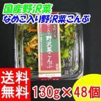 【送料無料】国産野沢菜 なめこ入り野沢菜昆布 《130g×48個》 やまう株式会社12×4