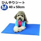 ペットクールマット Mサイズ ペット用ひんやりマット 40×50cm 犬猫用 ひえひえ爽快 冷えマット 熱中症 暑さ対策 中・小型犬用