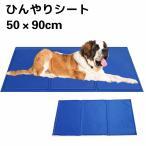 ペットクールマット XLサイズ ペット用ひんやりマット 50×90cm 犬猫用 ひえひえ爽快 冷えマット 熱中症 暑さ対策 中・大型犬用