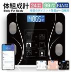 送料無料 体重計 体組成計 体脂肪計 スマホ連動 体脂肪率 デジタル BMI 筋肉量 推定骨量 体脂肪 Bluetooth接続 24項目測定 基礎代謝量 高精度 正確さ