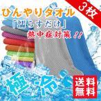 ひんやりタオル クールタオル 3枚セット 冷感タオル 夏用 タオル 冷えタオル 冷却 冷感 タオル 熱中症対策 uvカット ネッククーラー スポーツタオル 送料無料