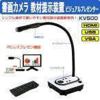 書画カメラ OHP KV500 ケニス製 教材提示装置 ビジュアルプレゼンター