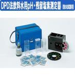 DPD法飲料水用pH・残留塩素測定器(粉末試薬用)