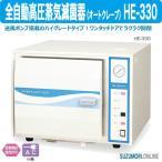 全自動高圧蒸気滅菌器(オートクレープ) HE-330 送風タイプ 殺菌 消毒 全自動 管理医療機器 特定保守管理医療機器