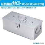 高圧蒸気滅菌器用 角カスト MAC-260・MAC-580・HF220用  幅16cm 奥行31cm 高さ12.7cm 消毒 殺菌 補充品