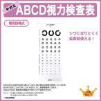 ABCD視力検査表(簡易掛軸式)