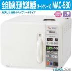 全自動高圧蒸気滅菌器(オートクレーブ)MAC-580 殺菌 消毒 全自動 管理医療機器 特定保守管理医療機器