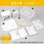 吐瀉物 汚物処理セット 3回分セット 食中毒・O157・ノロウイルス対策にも