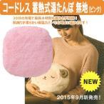 コードレス 蓄熱式 湯たんぽ 無地 ピンク