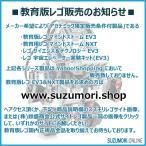 ■教育版レゴの販売に関するお知らせ■