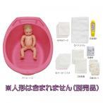 ニチイ 沐浴指導セット 沐浴人形用 22068 育児体験教材 新生児のケアを学習
