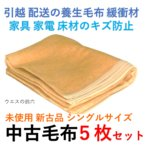 中古毛布 5枚セット  (未使用新古品)