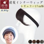 [レギュラー17cm幅]前髪インナーウィッグ(S/M/L)(リボン一体型)鈴珠[医療用・帽子用ウィッグ・かつら・抗がん剤治療中、脱毛中の方に](リボン一体型)