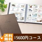 カタログギフト 内祝い catalog gift 送料無料 カ…