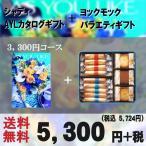 カタログギフト cataloggift 内祝い ヨックモックS カタログギフト カトレア セット YBG-20 19AYL洋BE