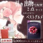 選べる2品セットベストグルメ ヴィユメンコース 送料無料 引き出物セット BOX&カード無料【szt】