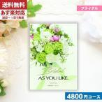 (ポイント5倍 )カタログギフト ブライダル 送料無料 結婚 ブライダル AYL 〈アズユーライク〉エキナセア / シャデイ 結婚内祝い |カタログギフト|【szt】