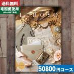送料無料 カタログギフト catalog gift 内祝い カタログギフト レローゼ エバーゴールド02-8000-515