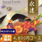 送料無料 最大30%OFFカタログギフト エターナルフレンズ E/02-3000-055